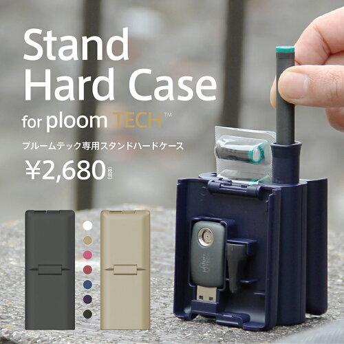 【StandHardCaseforploomTECH】プルームテック専用スタンドハードケース