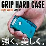 【GRIPHARDCASEforglo】グロー専用ハードケースgriphardcaseforglo先行カラー予約販売受付中(送料無料)
