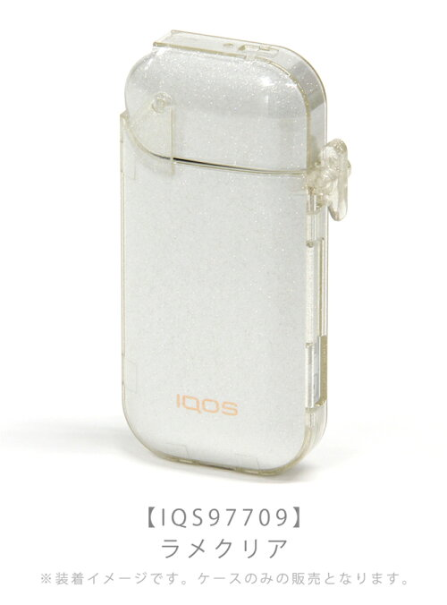 iQOSロックハードケーススリムVer.ラメクリア