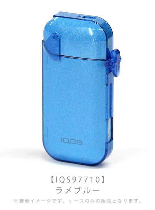 iQOSロックハードケーススリムVer.ラメブルー