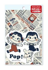 【メール便可】ペコちゃん&ポコちゃん PEKO&POKO★ステッカー+ポストカード台紙(なかよし)
