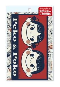 【メール便可】ペコちゃん&ポコちゃん PEKO&POKO★ステッカー+ポストカード台紙(しかくいペコ&ポコのお顔)シール