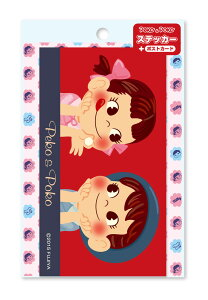 【メール便可】ペコちゃん&ポコちゃん PEKO&POKO★ステッカー+ポストカード台紙(しかくいペコ&ポコ(ミルキー))シール