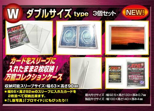 新サイズ発売(ダブル)TCGフルプロテクトスリーブ3個組【メール便可(2セットまで)】