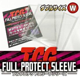 新サイズ発売(ダブル) TCGフルプロテクトスリーブ 3個組【メール便可(2セットまで)】