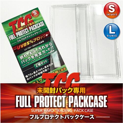 TCGフルプロテクトパック