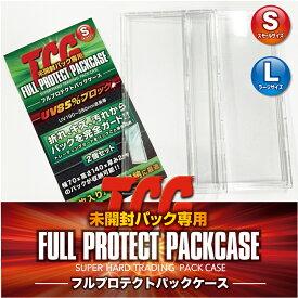 トレカ TCGフルプロテクトパックケース 2個組【メール便可※注意】