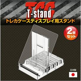 TCGトレカケースディスプレイ用スタンド 2個組【メール便可】