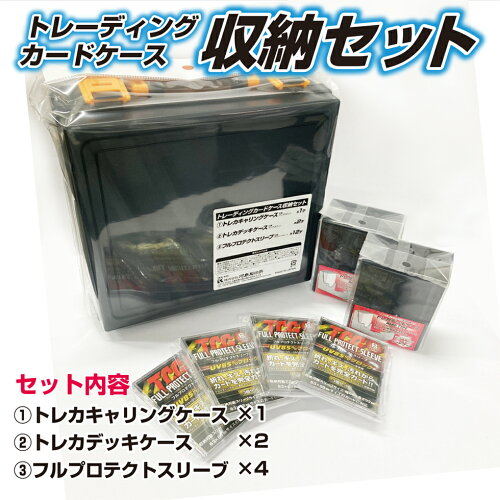 トレーディングカードケース収納セット