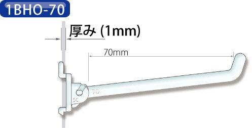 1BHO-70折り曲げフック70mm_100本入