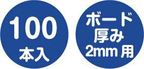 2BHO-80折り曲げフック80mm_100本入