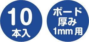 1BHO-150折り曲げフック150mm_10本入