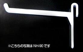 NH-50ネットフック50mm(10本入)