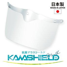 カワシールド Ag+ マウス(メール便6ヶまで)マウスガード マウスシールド 日本製 抗菌 銀イオン 飛沫防止 涼しい 快適 暑くない 夏 安心 医療従事者 取り替え式 簡単 清潔 通気性