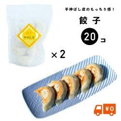 【送料無料】かわしも焼き餃子2パックセット(冷凍、10ヶ×2)餃子手作りぎょうざ冷凍餃子皮から手作り長崎もちもち餃子のかわしも贈り物