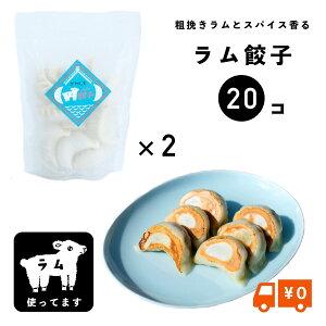【送料無料】かわしもラム餃子2パックセット(冷凍、10ヶ×2) 餃子 手作り ぎょうざ ラム餃子 ラム 冷凍餃子 皮から手作り 長崎 もちもち 餃子のかわしも 贈り物