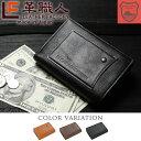 二つ折り財布 財布 メンズ 栃木レザー 革職人 vibrant(バイブレント)二つ折り財布