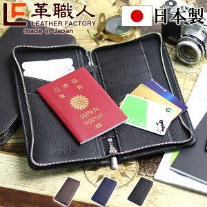 パスポートケース ラウンドファスナー メンズ 本革 大容量 革職人 Crown クラウン ラウンド パスポートケース