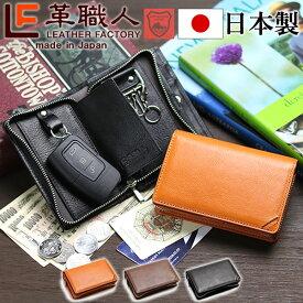 キーケース スマートキー メンズ 財布 二つ折り 本革 栃木レザー 革職人 Dualline デュアルライン キーケースウォレット