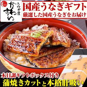 お中元 うなぎ蒲焼きカット4枚200g・本格肝吸い2食...