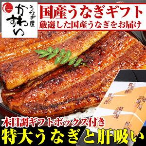 お中元 国産特大うなぎ長焼き・本格肝吸いのセット 送料...