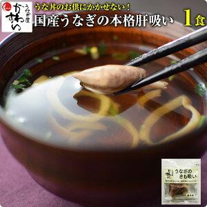 うなぎの肝吸い×1食 うなぎ 鰻 ウナギ 肝 専門店[MP]