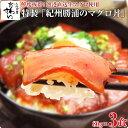 紀州勝浦のマグロ丼 80g×3食 冷凍 まぐろ 鮪 漬けマグロ 冷凍食品 総菜[MP]