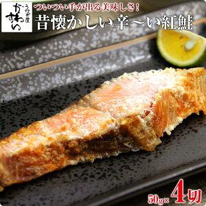 [密かな人気]昔ながらの辛い紅鮭 50g×4切入り鮭 サケ 塩鮭 大辛塩 大辛口[MP]