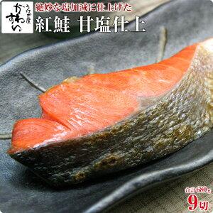 厚切り紅鮭甘塩 9切で680g鮭 切り身 サケ 塩鮭 減塩 送料無料[MP]