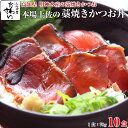 [本場土佐の一本釣り]藁焼きカツオ丼 70g×10食かつおのたたき 明神水産 明神丸 高知県 丼ぶり カツオ丼の素 鰹 たた…