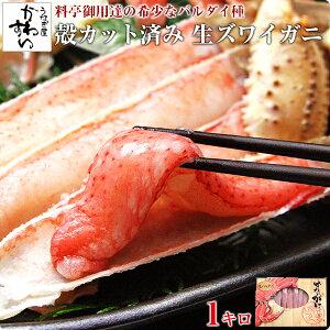 [食べやすい殻カット済み]生ずわいがに1kg 送料無料 ズワイガニ ずわい 蟹 かに カニ むき身 ずわい蟹 ズワイ蟹 1キロ バルダイ 鍋 しゃぶ 食材[MP]