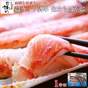 [食べやすい殻カット済み]生たらばがに1kg 送料無料 タラバガニ たらば 蟹 かに カニ むき身 たらば蟹 タラバ蟹 1キロ 鍋 しゃぶ 食材[MP]