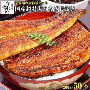 【業務用】国産うなぎ蒲焼き200g 50本【ウナギ 鰻 蒲焼き 店舗用 大容量】