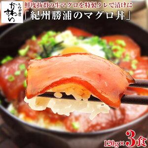 紀州勝浦のマグロ丼 120g×3食 冷凍 まぐろ 鮪 漬けマグロ 冷凍食品 総菜[MP]