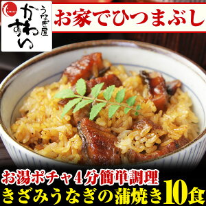 きざみうなぎの蒲焼き×10食セット【送料無料】【山椒別...