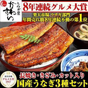 \当店一番人気/特大国産うなぎ蒲焼き3種セット [送料...
