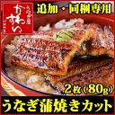 うなぎ蒲焼きカット2枚80g【送料別】【ウナギ 鰻 国内産】