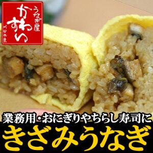 うなぎの川水おにぎりのねたやちらし寿司、いろんな料理の材料に☆業務用きざみうなぎ500g×5パック入り