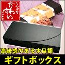 オリジナルギフトボックス【お歳暮 お誕生日 贈答 プレゼント お祝い 内祝い プレゼント ギフト】