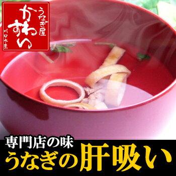 うなぎの川水:新鮮な肝をちゃんと下処理!液体濃縮だしをセットした超本格派肝吸い1人前うな丼の隣にはこれっ