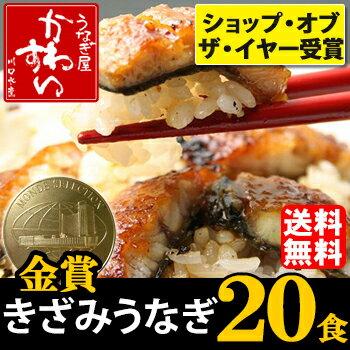 きざみうなぎの蒲焼き×20食セット【送料無料】【山椒別 ウナギ 鰻 蒲焼き 国産 国内産 ちらし寿司】