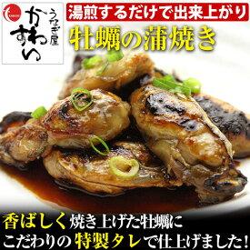 秘伝のタレと牡蠣の相性抜群!かわすい特製 牡蠣の蒲焼き80g×1袋[かき カキ 蒲焼き 貝][MP]