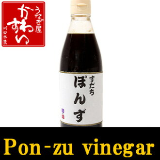 Sudachi goes with the Ponzu 360 ml pot. Overseas shipping available fs2gm