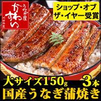 国産うなぎ蒲焼き150g×3本 【...