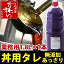【業務用】蒲焼きのタレ 無添加あっさりタイプ 1.8L×1本【送料別】【NO3 ウナギ 鰻 蒲焼き 国内産 たれ 大ボトル うなぎのたれ】