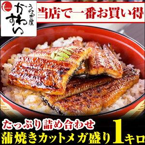 \出店記念 1000円OFFセール/国産うなぎ蒲焼きカ...