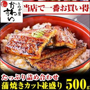 \出店記念 500円OFFセール/国産うなぎ蒲焼きカッ...