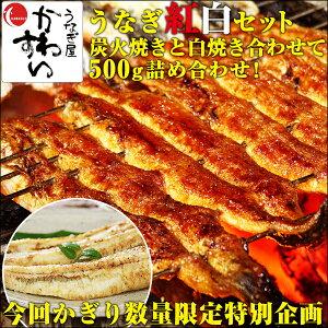\数量限定/【炭火焼きと白焼きのセット】国産うなぎ蒲焼...