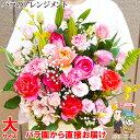 大サイズ 花 ギフト 誕生日 プレゼント 女性 女友達 母 男性 送料無料 送別会 季節の花 フラワーアレンジメント バラ …
