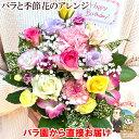 誕生日 花 女性 女友達 花 母 男性 ギフト 父 送料無料 フラワーアレンジメント 季節の花 誕生日プレゼント バラ 送別…